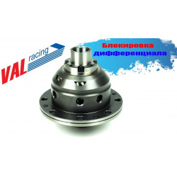 LADA 2108 - 2194 Self-locking differential, VAL-RACING